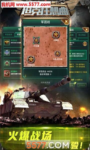 坦克狂想曲官网版截图1