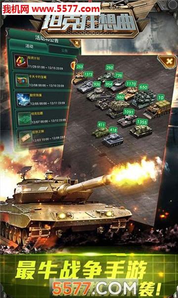 坦克狂想曲官网版截图2