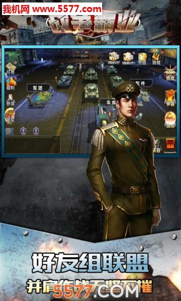 战争霸业游戏截图2
