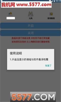 王者荣耀国服标志制作app(高清)截图0