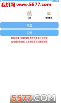 王者荣耀国服标志制作app(高清)截图1