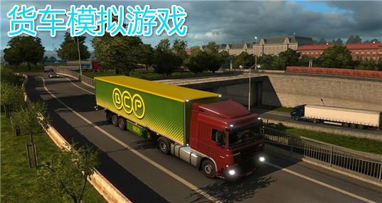 货车模拟游戏