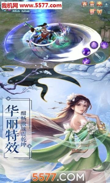刀剑江湖2手游公益服满v版截图0