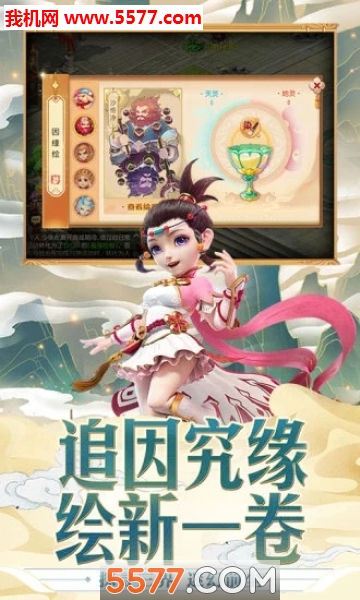 梦幻西游遗迹探险版本截图3