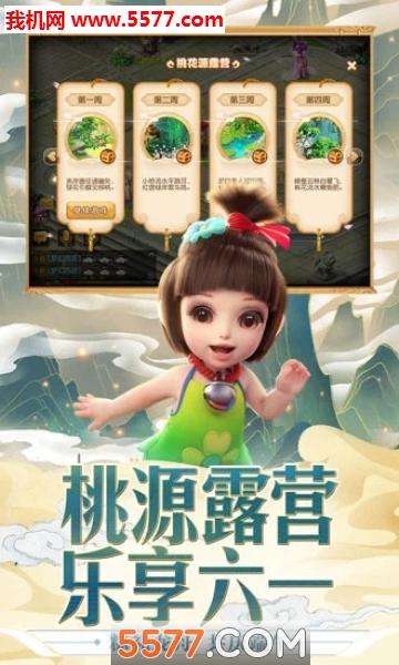梦幻西游遗迹探险版本截图4
