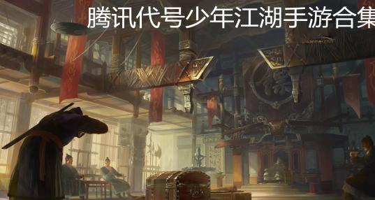 騰訊代號少年江湖博狗bodog手機網頁版合集