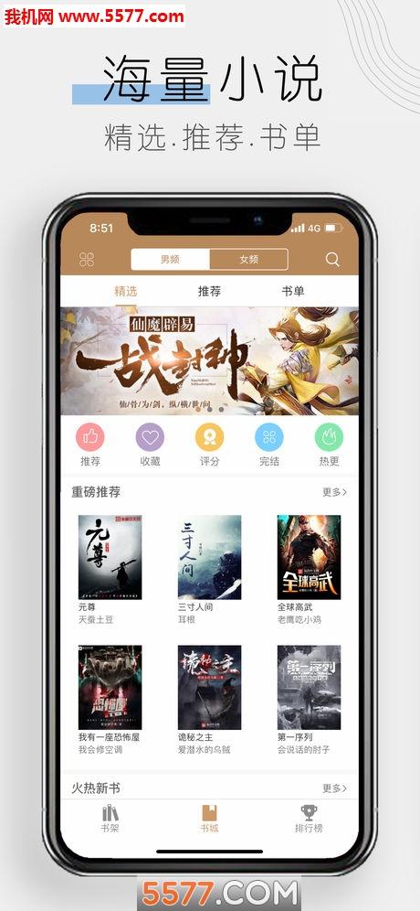 木瓜追书app官网版截图2