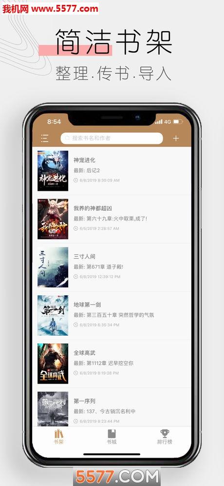 木瓜追书app官网版截图1