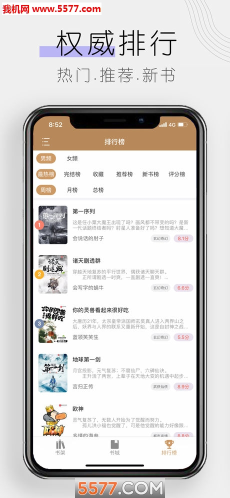 木瓜追书app官网版截图0