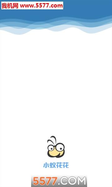 小蚁花花安卓版截图0