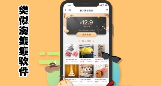 淘集集下载_类似淘集集的软件app_淘集集最新免费版