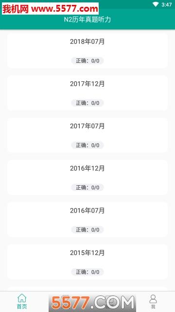 日语N2安卓版截图2