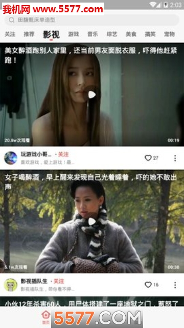 騰訊火鍋視頻app蘋果版截圖1