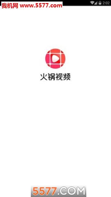 騰訊火鍋視頻app蘋果版截圖0