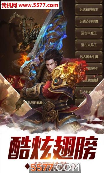 江湖官网版(传奇)截图1