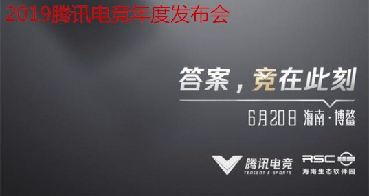 2019腾讯电竞年度发布会游戏