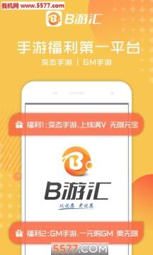 b游汇游戏盒子官网版