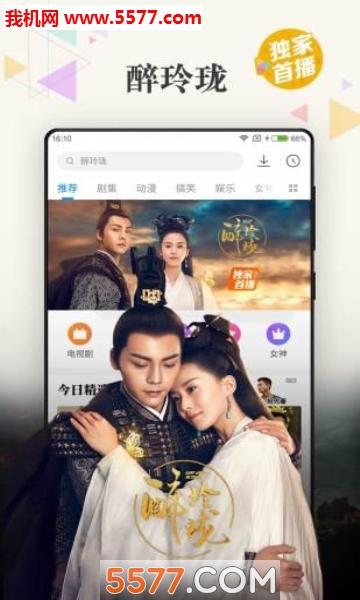 888影视网app安卓版截图0