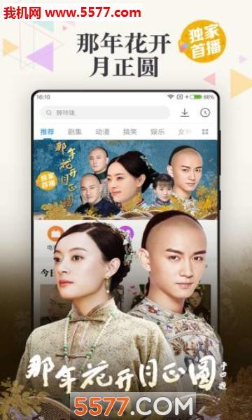 888影视网app安卓版截图1