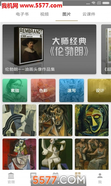 美术世界安卓版截图1