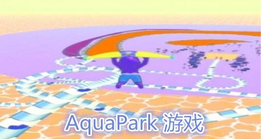 类似aquapark博狗手机版