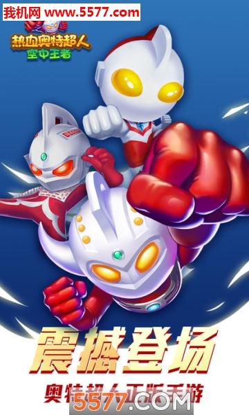 热血奥特超人空中王者官方版截图3