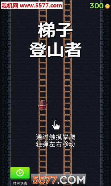 梯子爬山者苹果版截图2