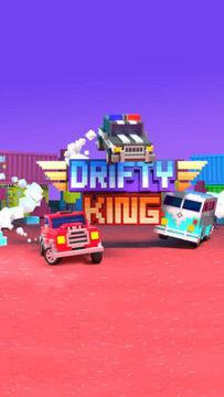 漂移流亡之王安卓版(Drifty King)