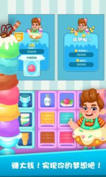 冰淇淋小店经营安卓版