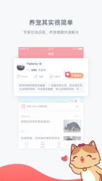 爱因斯萌app