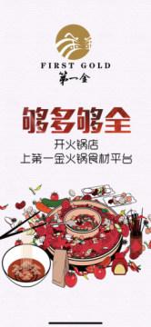 第一金火锅食材苹果版