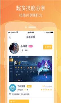 虾玩官网版(游戏社区)