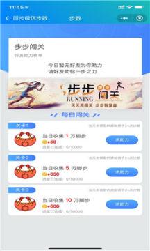 SPC步步宝官网版