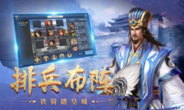 皇座战争手机版