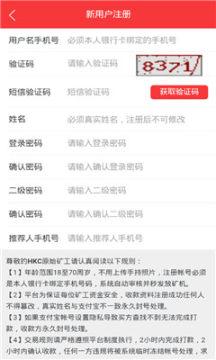HKC挖矿官网版