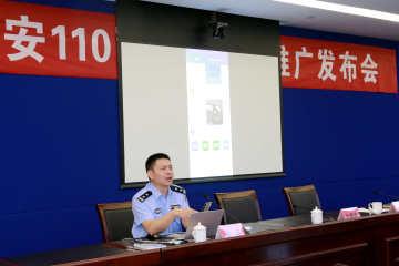 台州公安110 app