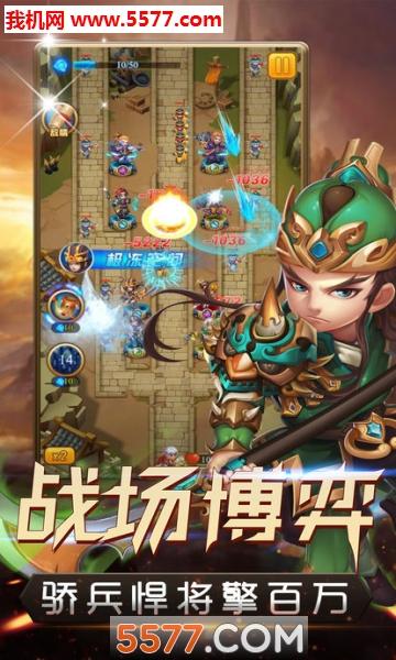 武将三国志h5游戏截图1