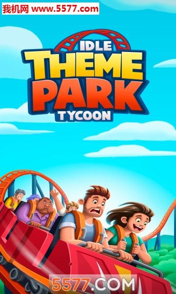 Idle Theme Park苹果版截图0