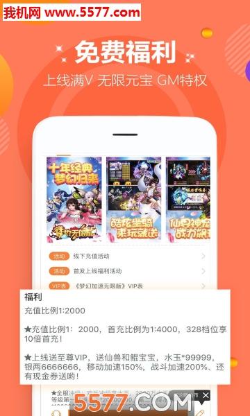 咪噜游戏app苹果版