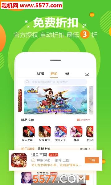 咪噜游戏app苹果版截图3