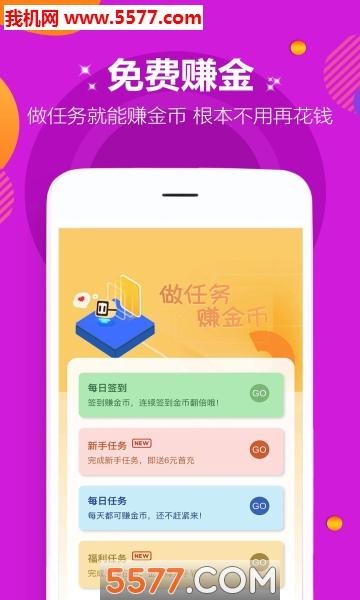 咪噜游戏app苹果版截图4
