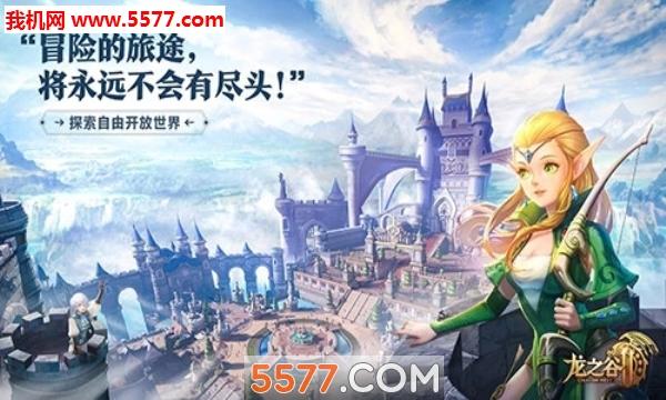 龙之谷2官网版截图1
