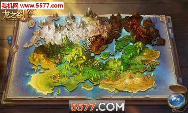 龙之谷2官网版截图2
