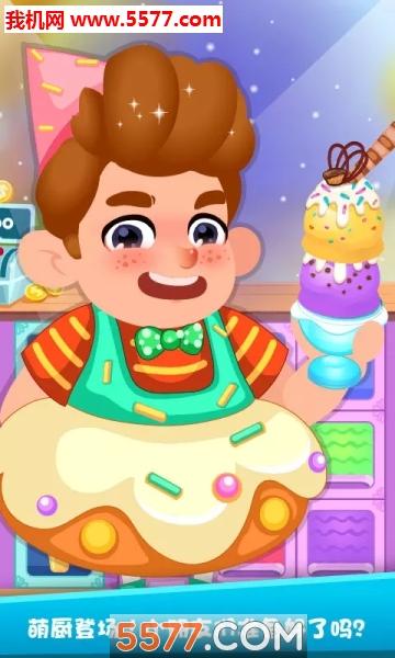 冰淇淋小店经营安卓版截图2