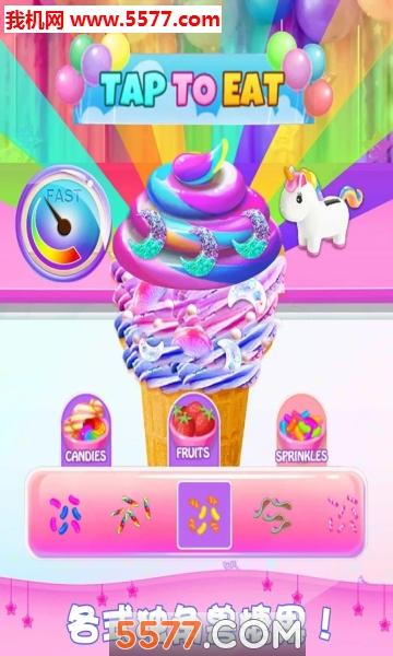 独角兽蛋卷蛋糕安卓版截图3