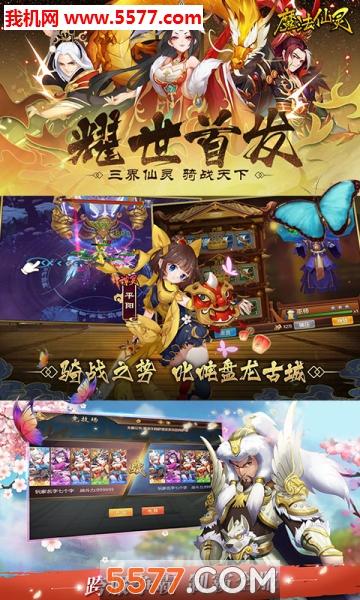 魔法仙灵公益服bt版截图1