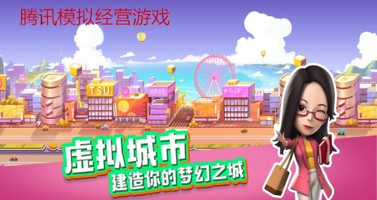 腾讯模拟经营类手游_腾讯模拟经营手机游戏