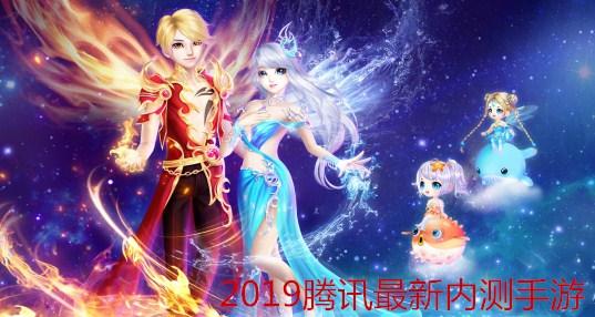 2019腾讯最新内测手游