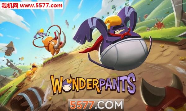 Wonderpants修改版截图3