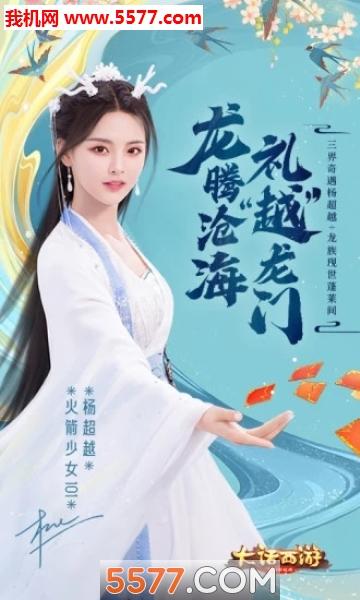 2019大话西游猪王争霸版本截图4